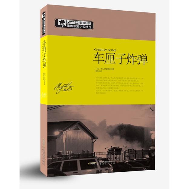 商品详情 - 欧美畅销推理罪案小说精选:车厘子炸弹 - image  0