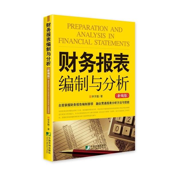 商品详情 - 财务报表编制与分析(新编版) - image  0