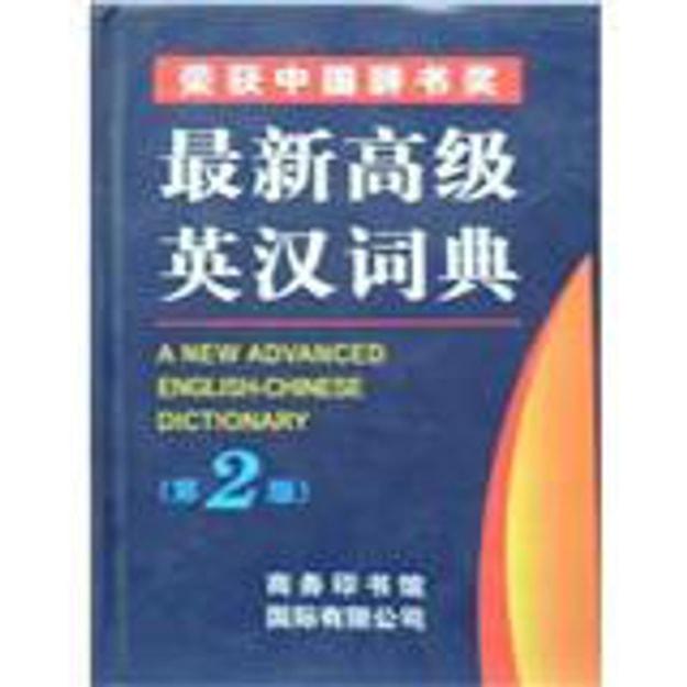 商品详情 - 最新高级英汉词典(第2版) - image  0