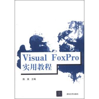 Visual FoxPro实用教程