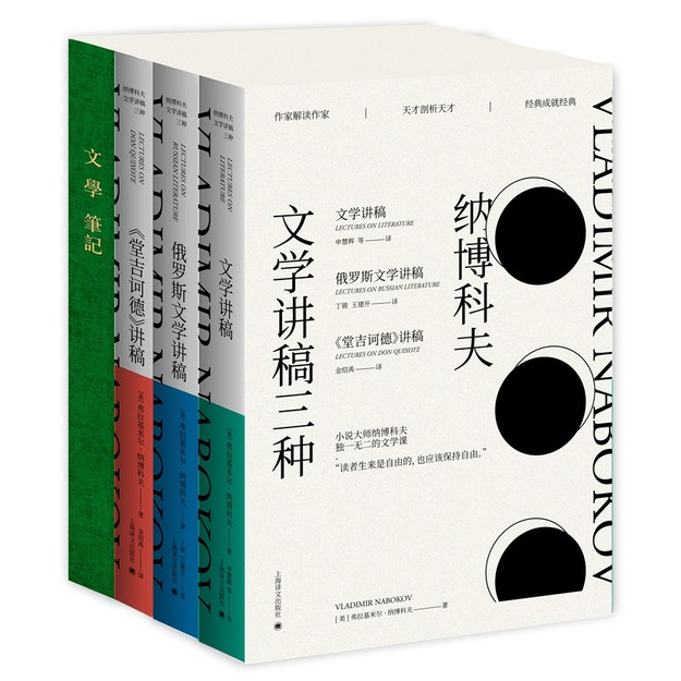 商品详情 - 纳博科夫文学讲稿三种(套装共3册) - image  0