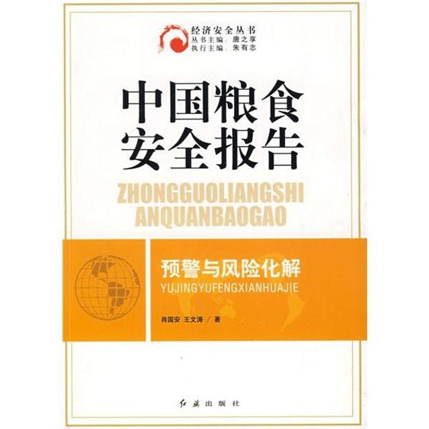 商品详情 - 中国粮食安全报告:预警与风险化解 - image  0