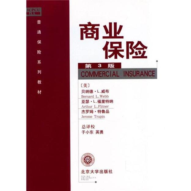 商品详情 - 普通保险系列教材:商业保险(第3版) - image  0