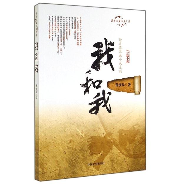 商品详情 - 跨度长篇小说文库·孙彦良荒诞小说系列:我和我 - image  0