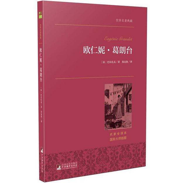 商品详情 - 欧仁妮·葛朗台 世界名著典藏 名家全译本 外国文学畅销书 - image  0