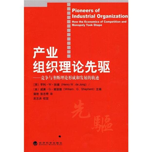 商品详情 - 产业组织理论先驱:竞争与垄断理论形成和发展的轨迹 - image  0