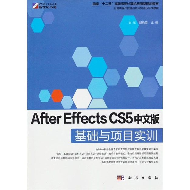"""商品详情 - 国家""""十二五""""高职高专计算机应用型规划教材:After Effects CS5中文版基础与项目实训 - image  0"""