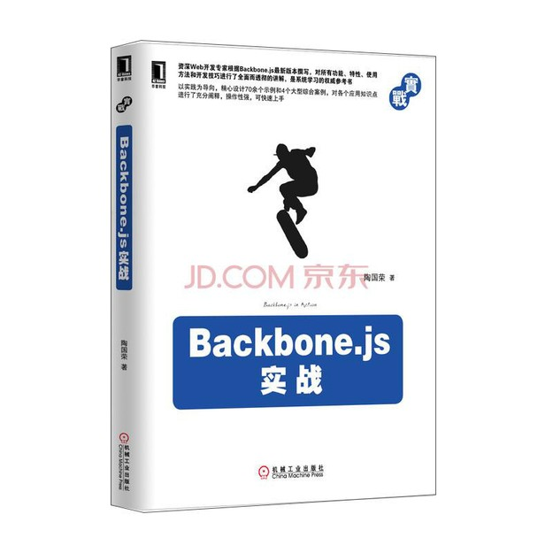 商品详情 - Backbone.js实战 - image  0