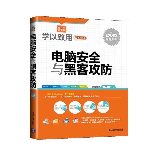 商品详情 - 学以致用系列丛书:电脑安全与黑客攻防(附光盘) - image  0