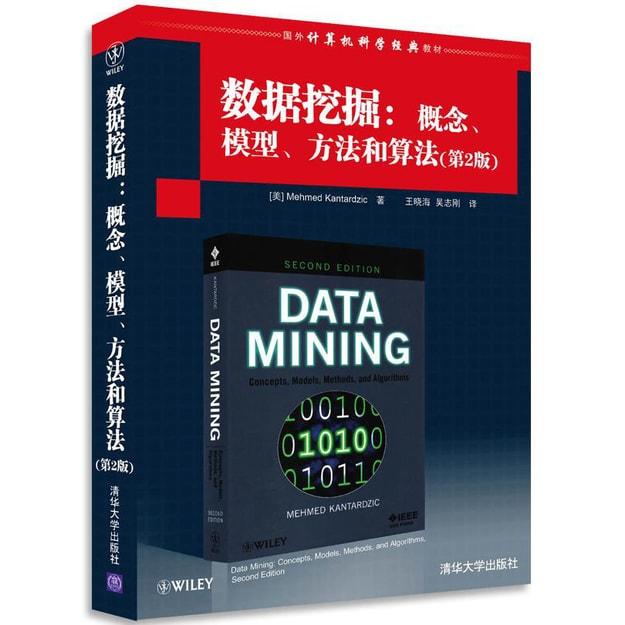 商品详情 - 国外计算机科学经典教材·数据挖掘:概念、模型、方法和算法(第2版) - image  0