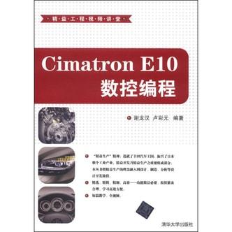 精益工程视频讲堂:Cimatron E10 数控编程(附DVD-ROM光盘1张)