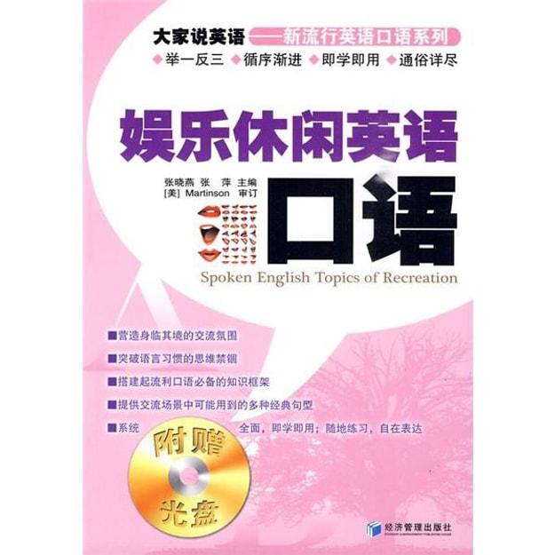 商品详情 - 大家说英语·新流行英语口语系列:娱乐休闲英语口语(附光盘1张) - image  0