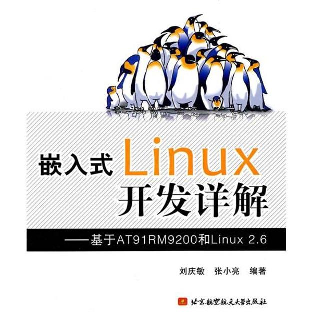 商品详情 - 嵌入式Linux开发详解:基于AT91RM9200和Linux2.6 - image  0
