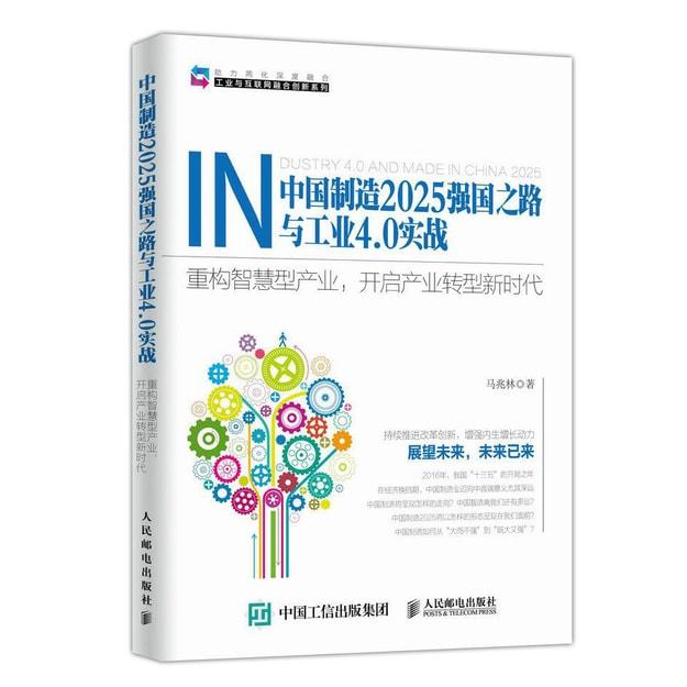 商品详情 - 中国制造2025强国之路与工业4.0实战 重构智慧型产业 开启产业转型新时代 - image  0