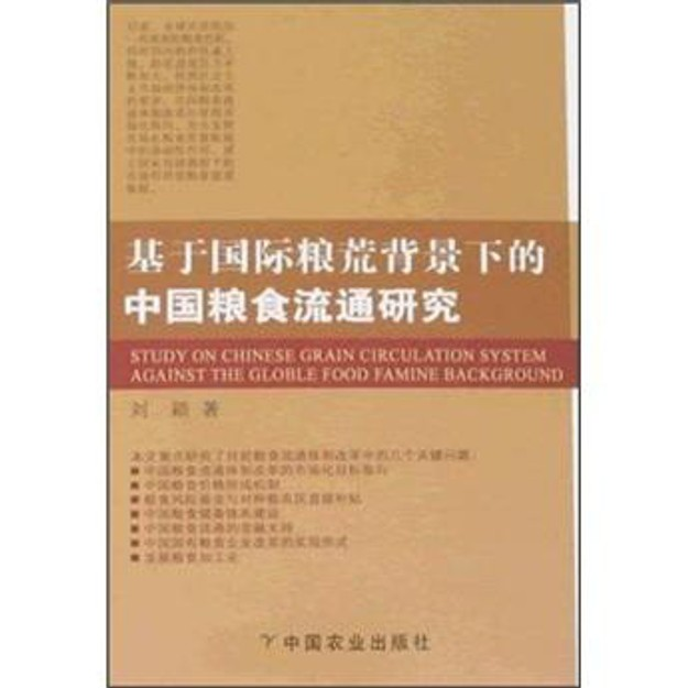 商品详情 - 基于国际粮荒背景下的中国粮食流通研究 - image  0