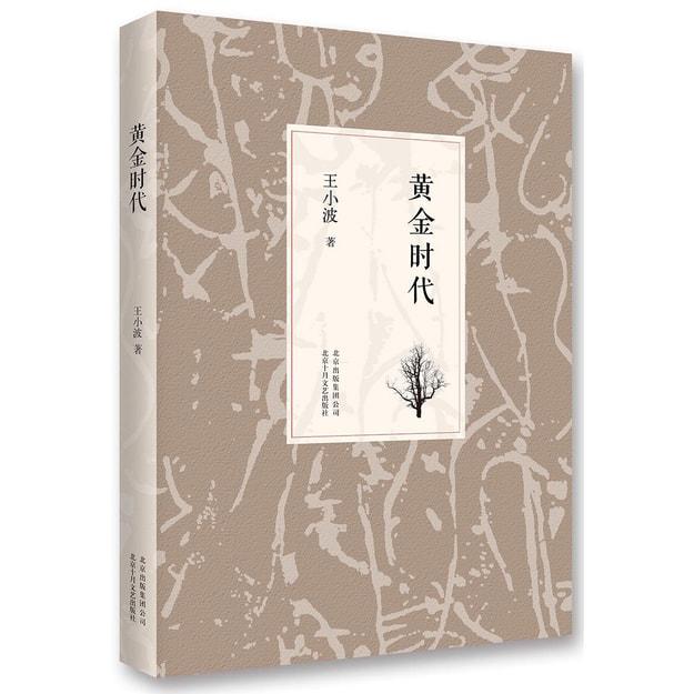 商品详情 - 王小波:黄金时代(2014版) - image  0