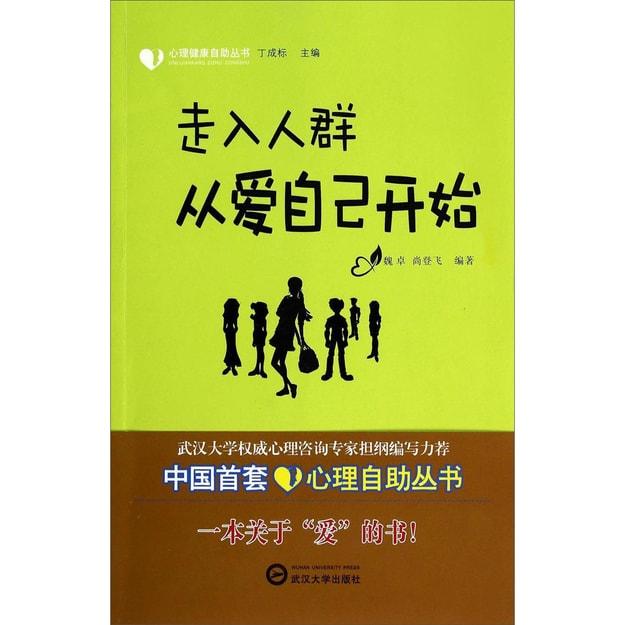 商品详情 - 心理健康自助丛书:走入人群从爱自己开始 - image  0