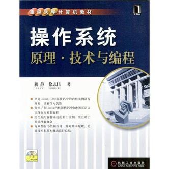 重点大学计算机教材·操作系统原理:技术与编程(含光盘)
