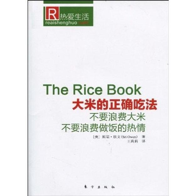 商品详情 - 大米的正确吃法 - image  0