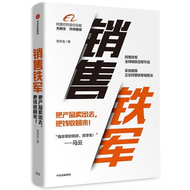 商品详情 - 销售铁军(全球销售冠军作品) - image  0