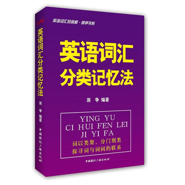 商品详情 - 英语词汇的奥秘·蒋争书系:英语词汇分类记忆法 - image  0