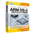 ARM DS-5实战开发从入门到精通