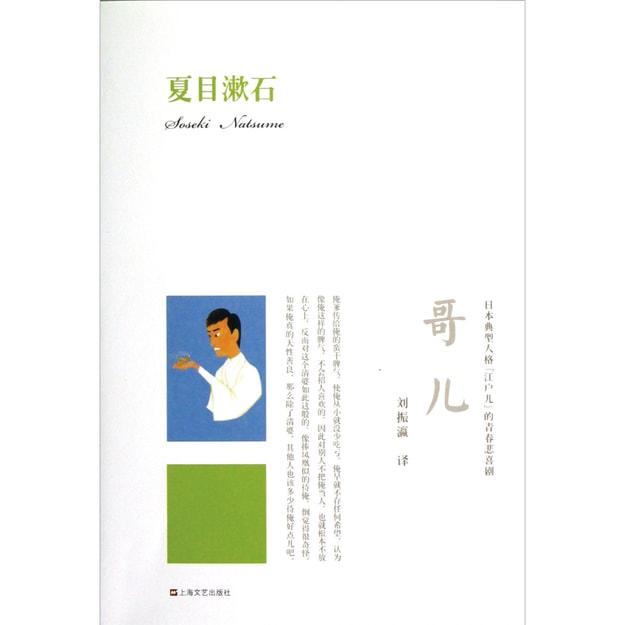 商品详情 - 哥儿 - image  0