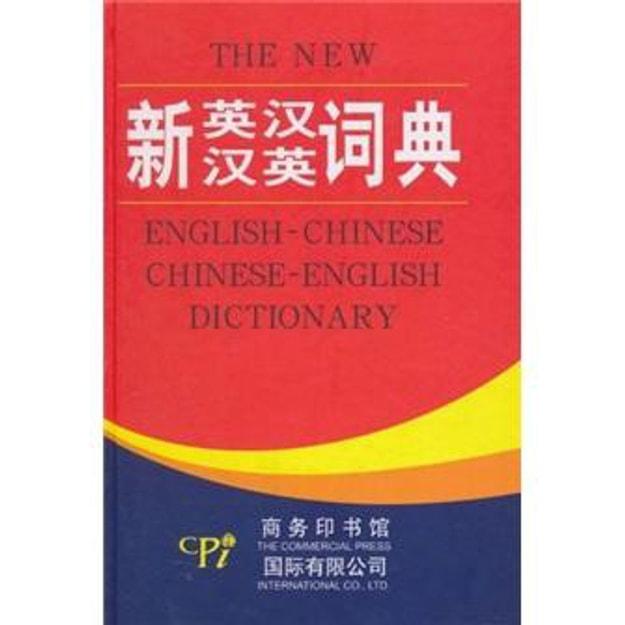 商品详情 - 新英汉汉英词典(双色版) - image  0