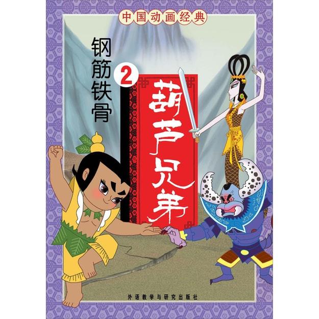 商品详情 - 中国动画经典·葫芦兄弟2:钢筋铁骨 - image  0
