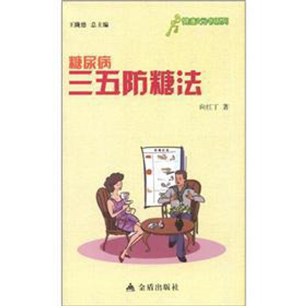 商品详情 - 健康9元书系列:糖尿病三五防糖法 - image  0