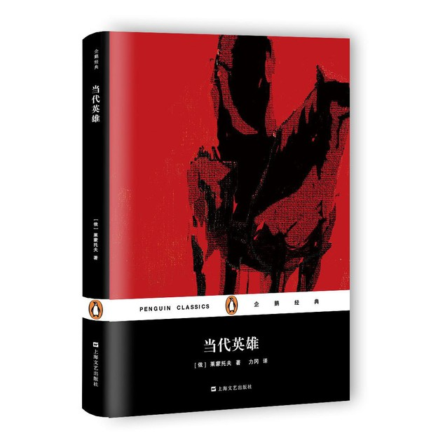 商品详情 - 当代英雄(企鹅经典) - image  0
