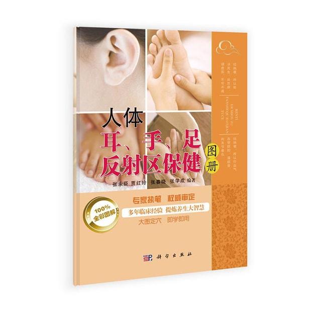 商品详情 - 人体耳、手、足反射区保健图册 - image  0