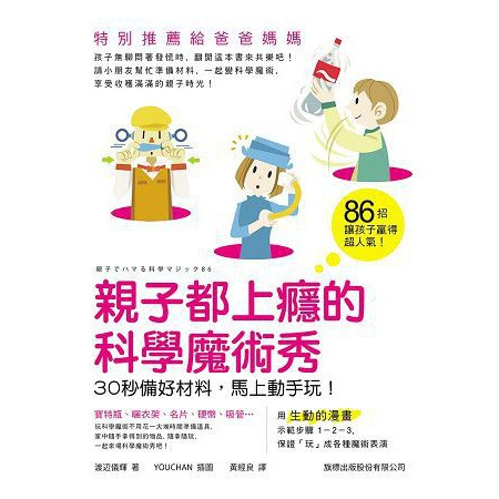 Yamibuy.com:Customer reviews:【繁體】親子都上癮的科學魔術秀 - 30秒備好材料, 馬上動手玩!