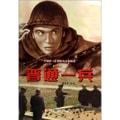 中国梦·红色经典电影阅读:普通一兵
