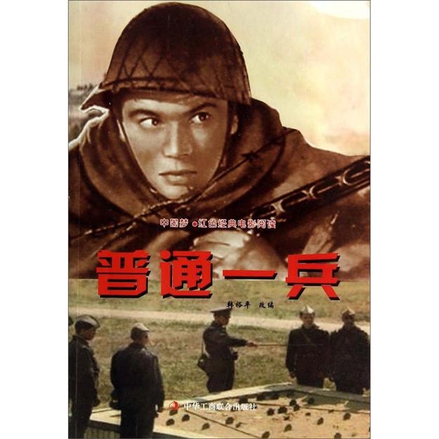 商品详情 - 中国梦·红色经典电影阅读:普通一兵 - image  0