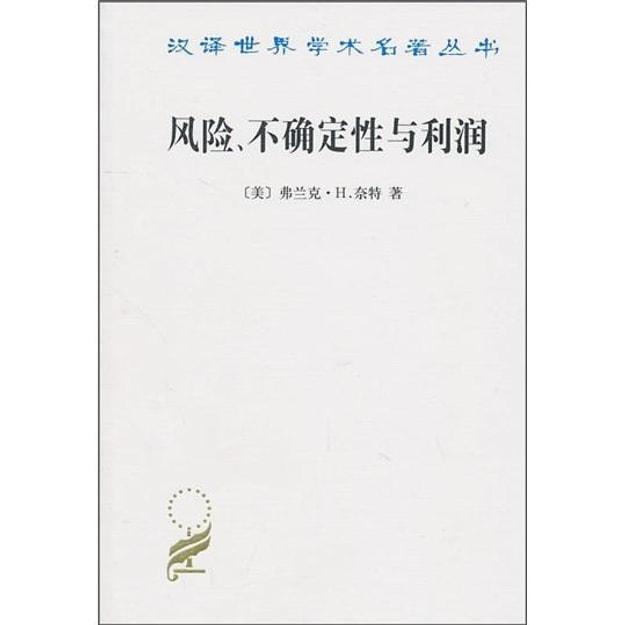 商品详情 - 汉译世界学术名著丛书:风险、不确定性与利润 - image  0