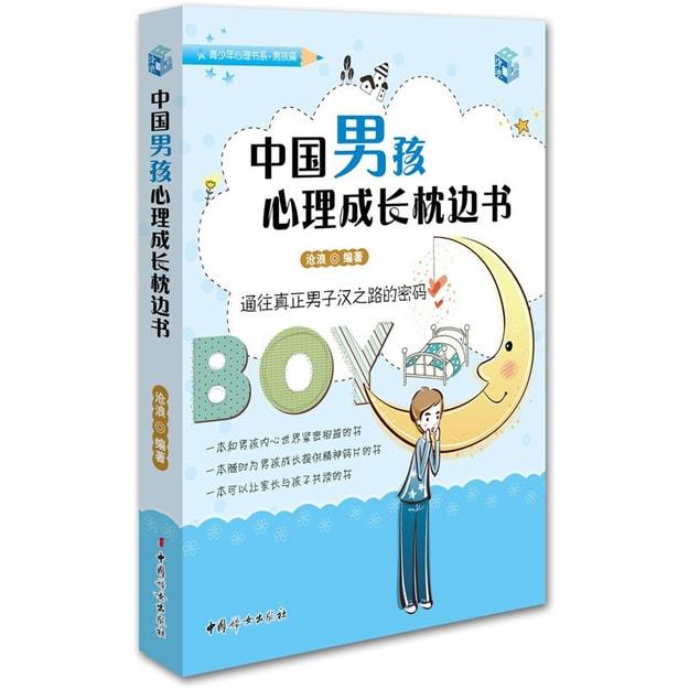 商品详情 - 中国男孩心理成长枕边书 - image  0
