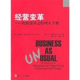 企业培训系列教材·经营变革:组织变革之经理人手册