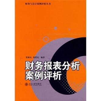财务与会计案例评析丛书·财务报表分析案例评析