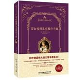 蒙台梭利儿童教育手册(精装版)