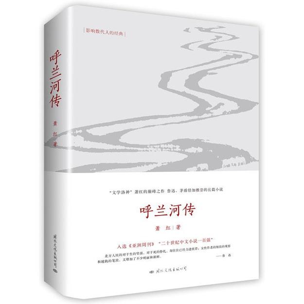 商品详情 - 呼兰河传:民国四大才女之一的传世之作 - image  0