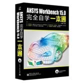 ANSYS Workbench 15.0完全自学一本通(含DVD光盘1张)
