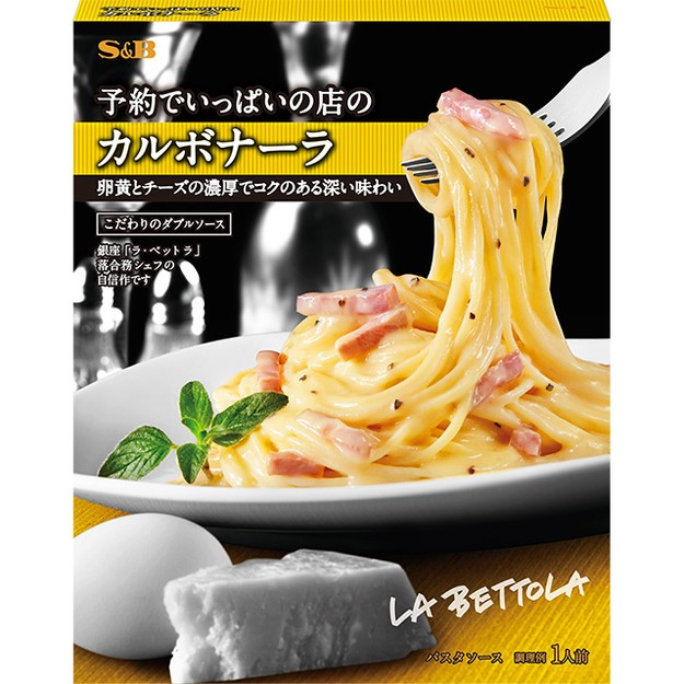 Product Detail - JAPAN S&B Pasta sauce Carbonara 140g - image  0