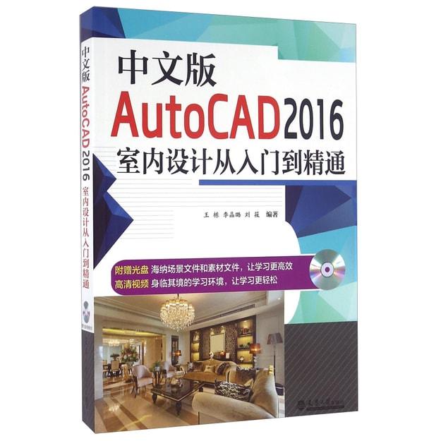 商品详情 - 中文版AutoCAD2016室内设计从入门到精通(附光盘) - image  0