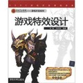 RGDC游戏开发课程体系·第九艺术学·院游戏开发系列:游戏特效设计(附CD-ROM光盘1张)