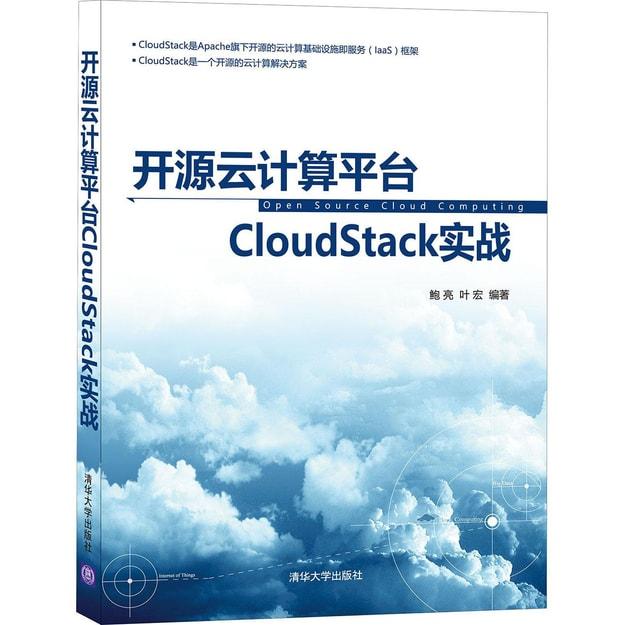 商品详情 - 开源云计算平台CloudStack实战 - image  0