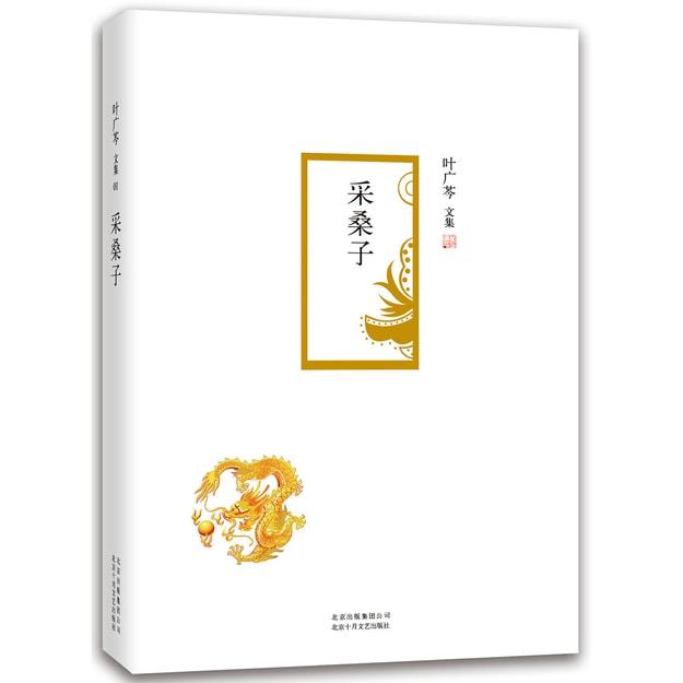 商品详情 - 叶广芩文集:采桑子 - image  0