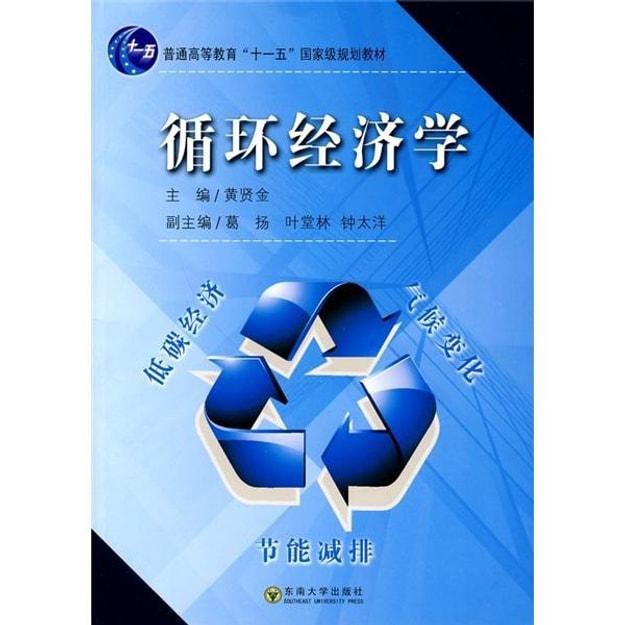 """商品详情 - 普通高等教育""""十一五""""国家级规划教材:循环经济学 - image  0"""