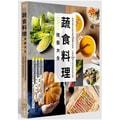 【繁體】蔬食料理技藝大全:英倫名廚布林教你運用32種家常蔬果,烹調出105道少肉多蔬的原味料理
