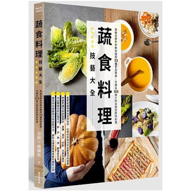 商品详情 - 【繁體】蔬食料理技藝大全:英倫名廚布林教你運用32種家常蔬果,烹調出105道少肉多蔬的原味料理 - image  0